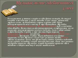 Ол қазақтың ұлттық өнерін кәсіби биікке көтеріп, дәстүрлі өнердің классикалық