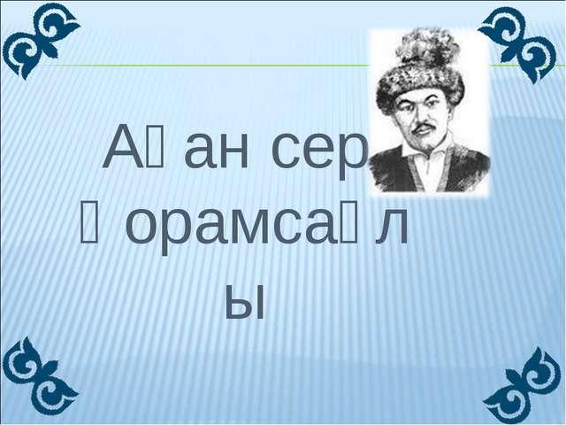 Ақан сері Қорамсаұлы