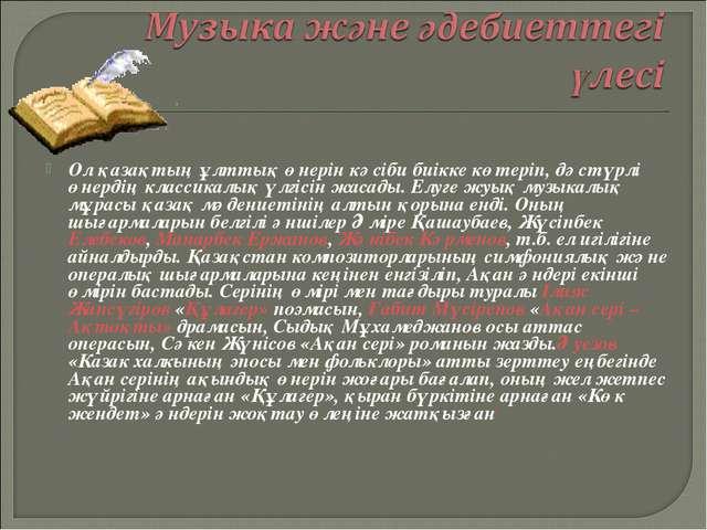 Ол қазақтың ұлттық өнерін кәсіби биікке көтеріп, дәстүрлі өнердің классикалық...