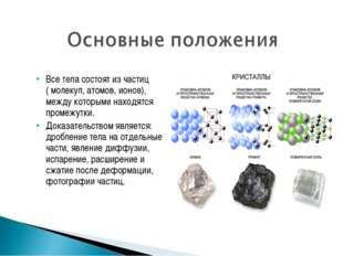 Все тела состоят из частиц ( молекул, атомов, ионов), между которыми находятс