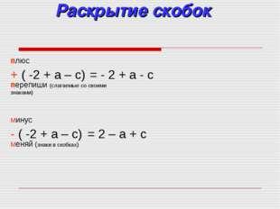 Раскрытие скобок + ( -2 + а – с) плюс перепиши (слагаемые со своими знаками)