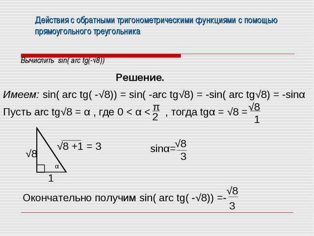 Действия с обратными тригонометрическими функциями с помощью прямоугольного т...