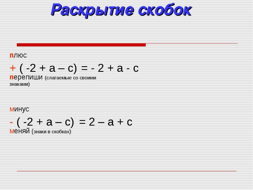 Раскрытие скобок + ( -2 + а – с) плюс перепиши (слагаемые со своими знаками)...