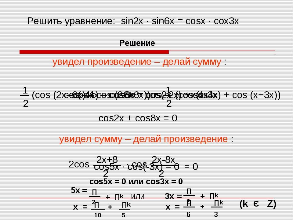 Решить уравнение: sin2x ∙ sin6x = cosx ∙ cox3x увидел произведение – делай су...
