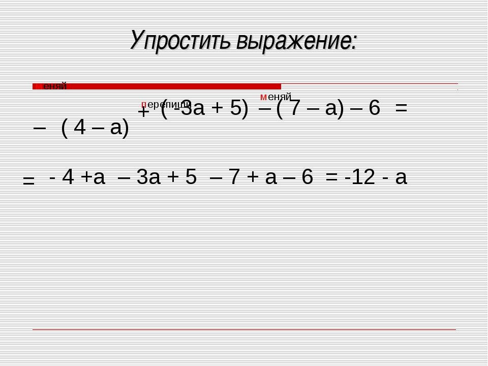 Упростить выражение: – ( 4 – а) + ( -3а + 5) – ( 7 – а) – 6 = = - 4 +а – 3а +...
