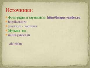 Фотографии и картинки из: http://images.yandex.ru http:lleor.it.ru yandex.ru