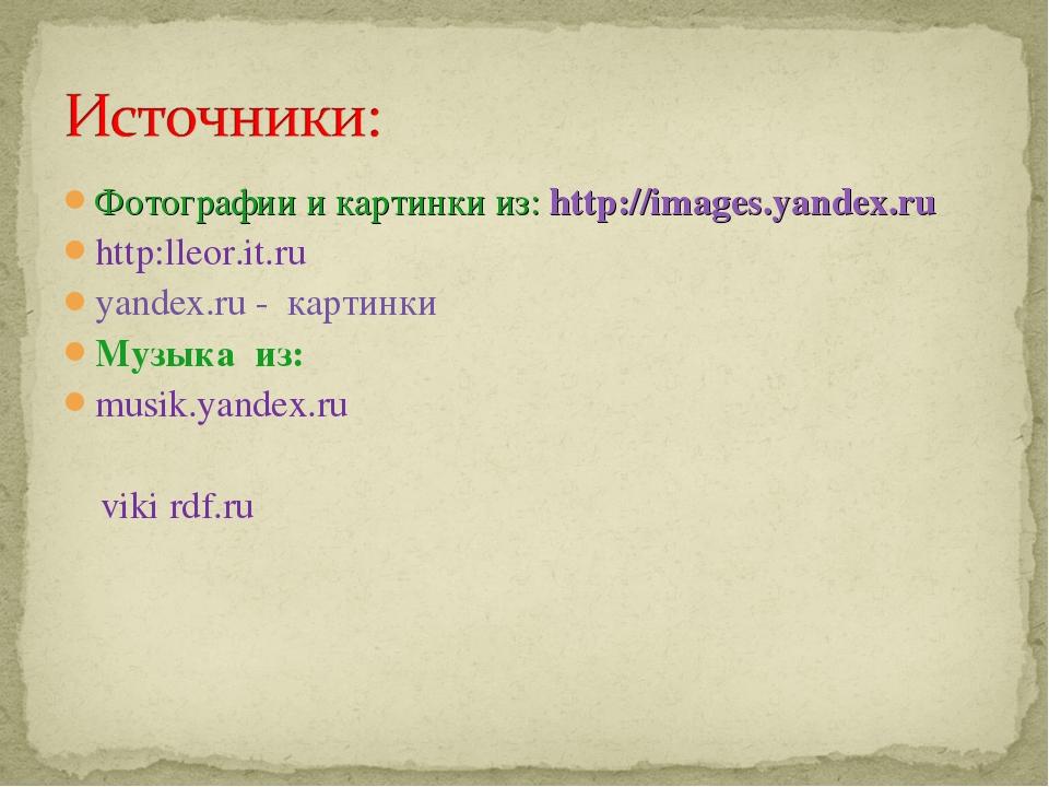 Фотографии и картинки из: http://images.yandex.ru http:lleor.it.ru yandex.ru...