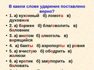 В каком слове ударение поставлено верно? 1. а) кухонный б) ломота в) духовник