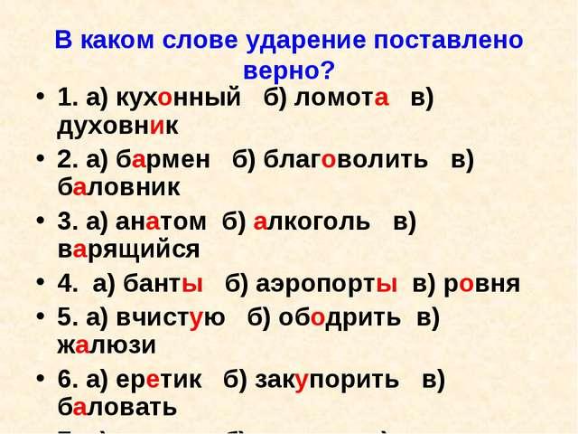 В каком слове ударение поставлено верно? 1. а) кухонный б) ломота в) духовник...