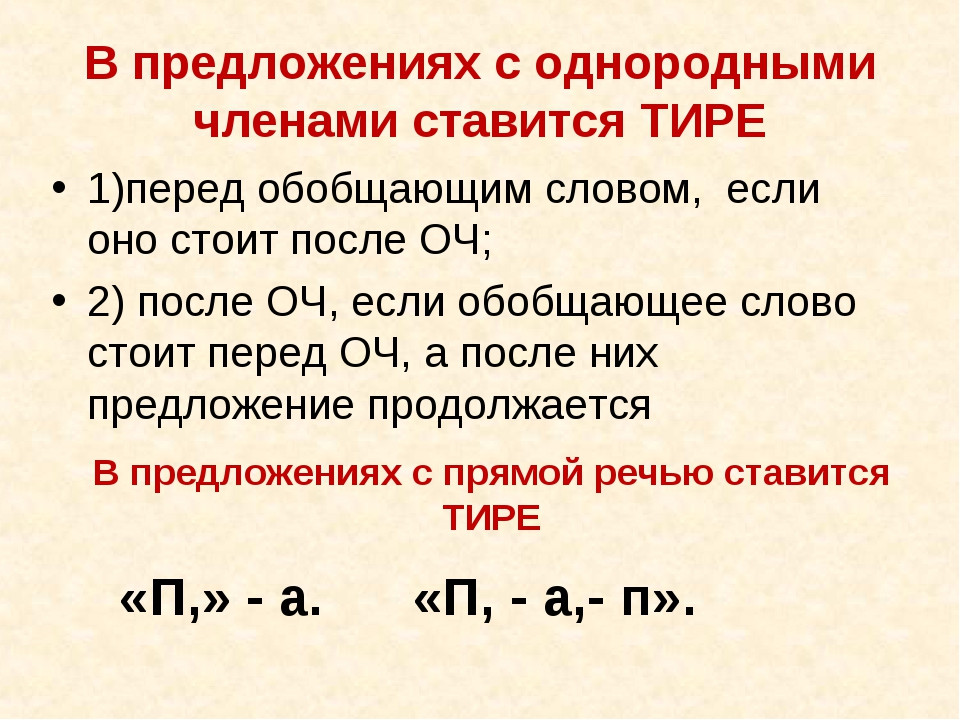 В предложениях с однородными членами ставится ТИРЕ 1)перед обобщающим словом,...