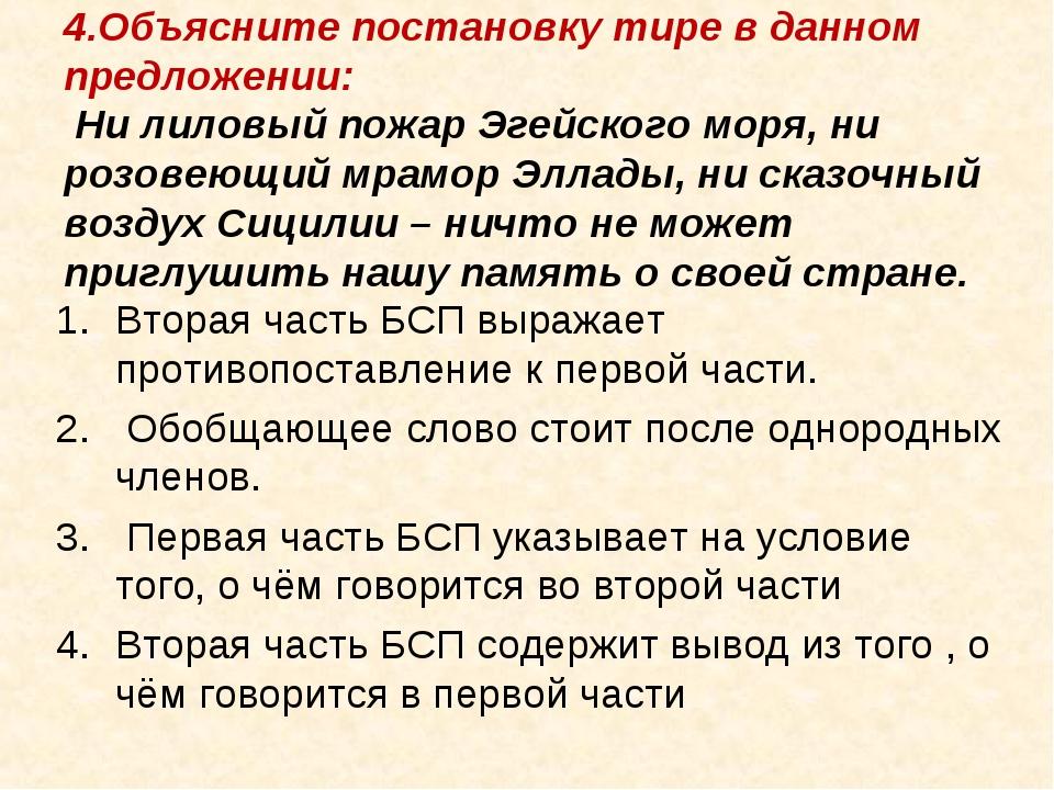 4.Объясните постановку тире в данном предложении: Ни лиловый пожар Эгейского...