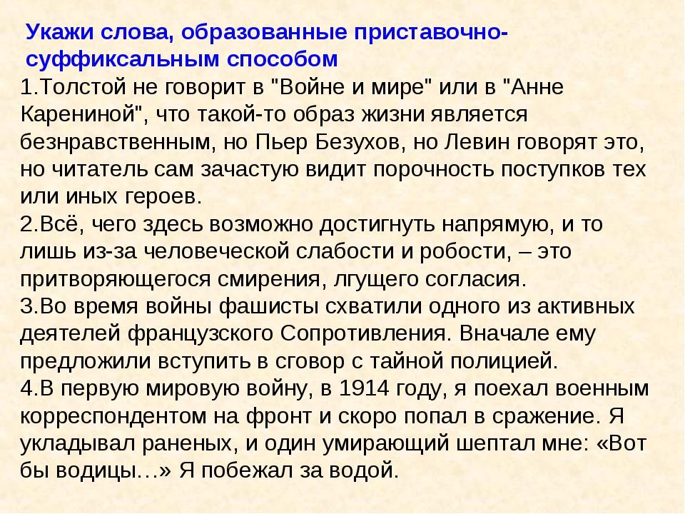 Укажи слова, образованные приставочно- суффиксальным способом 1.Толстой не го...