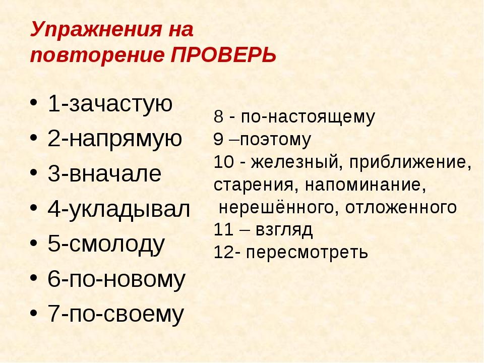 Упражнения на повторение ПРОВЕРЬ 1-зачастую 2-напрямую 3-вначале 4-укладывал...