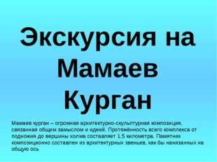 Экскурсия на Мамаев Курган Мамаев курган – огромная архитектурно-скульптурная