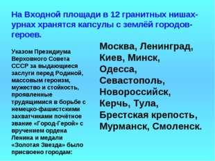 Москва, Ленинград, Киев, Минск, Одесса, Севастополь, Новороссийск, Керчь, Тул