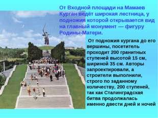 От Входной площади на Мамаев Курган ведёт широкая лестница, у подножия которо
