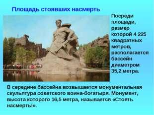 Площадь стоявших насмерть В середине бассейна возвышается монументальная скул
