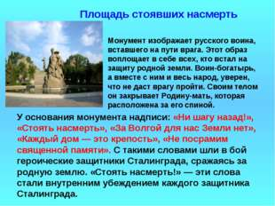 Монумент изображает русского воина, вставшего на пути врага. Этот образ вопл
