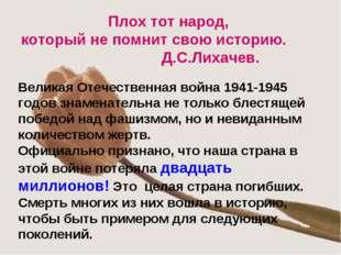 Великая Отечественная война 1941-1945 годов знаменательна не только блестящей