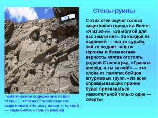 Стены-руины С этих стен звучат голоса защитников города на Волге: «Я из 62-й»