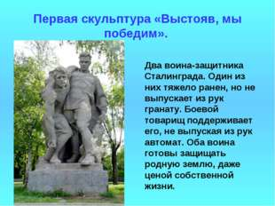 Первая скульптура «Выстояв, мы победим». Два воина-защитника Сталинграда. Оди