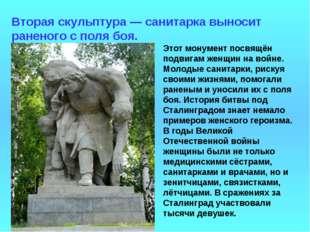 Этот монумент посвящён подвигам женщин на войне. Молодые санитарки, рискуя с