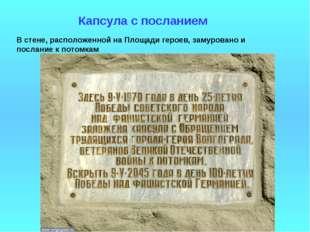 Капсула с посланием В стене, расположенной на Площади героев, замуровано и по
