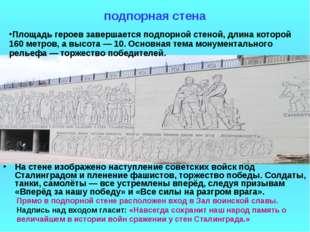 подпорная стена На стене изображено наступление советских войск под Сталингра