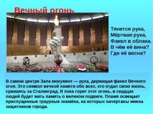 В самом центре Зала монумент — рука, держащая факел Вечного огня. Это символ
