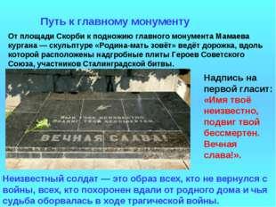 Надпись на первой гласит: «Имя твоё неизвестно, подвиг твой бессмертен. Вечн