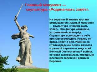 На вершине Мамаева кургана возвышается главный монумент — скульптура «Родина