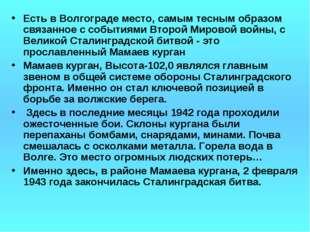 Есть в Волгограде место, самым тесным образом связанное с событиями Второй Ми