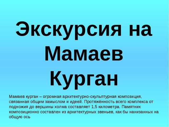 Экскурсия на Мамаев Курган Мамаев курган – огромная архитектурно-скульптурная...