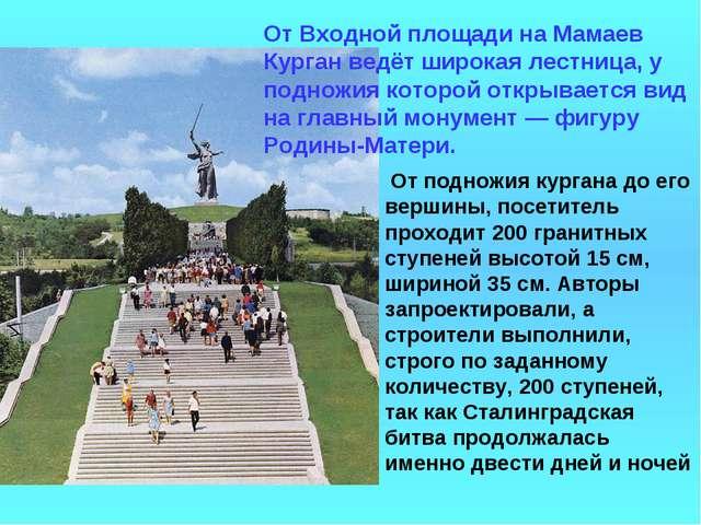 От Входной площади на Мамаев Курган ведёт широкая лестница, у подножия которо...