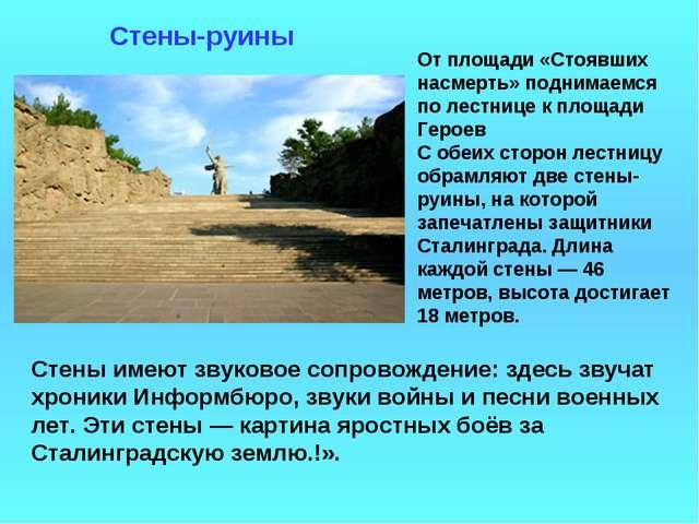 От площади «Стоявших насмерть» поднимаемся по лестнице к площади Героев С об...