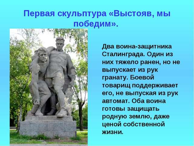 Первая скульптура «Выстояв, мы победим». Два воина-защитника Сталинграда. Оди...