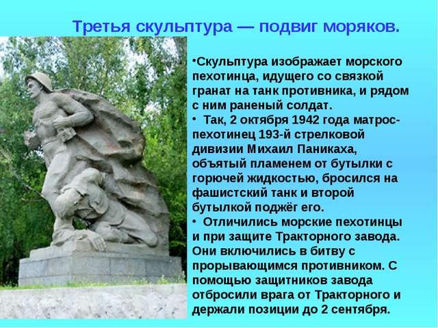 Скульптура изображает морского пехотинца, идущего со связкой гранат на танк...