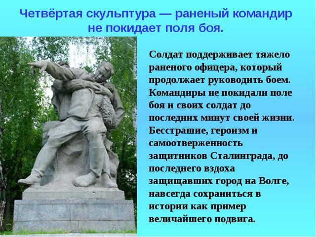Четвёртая скульптура — раненый командир не покидает поля боя. Солдат поддержи...