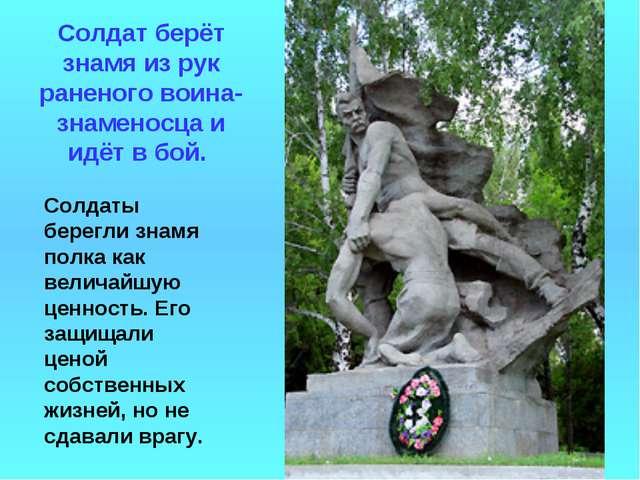 Солдат берёт знамя из рук раненого воина-знаменосца и идёт в бой. Солдаты бер...