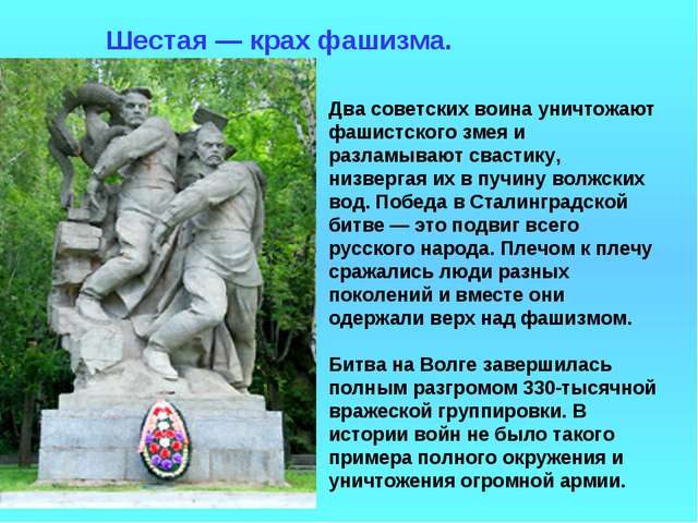 Два советских воина уничтожают фашистского змея и разламывают свастику, низв...