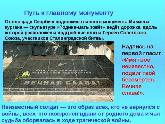 Надпись на первой гласит: «Имя твоё неизвестно, подвиг твой бессмертен. Вечн...
