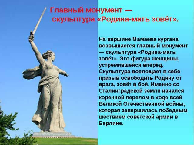 На вершине Мамаева кургана возвышается главный монумент — скульптура «Родина...
