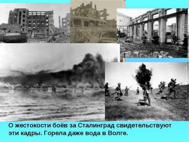 О жестокости боёв за Сталинград свидетельствуют эти кадры. Горела даже вода...