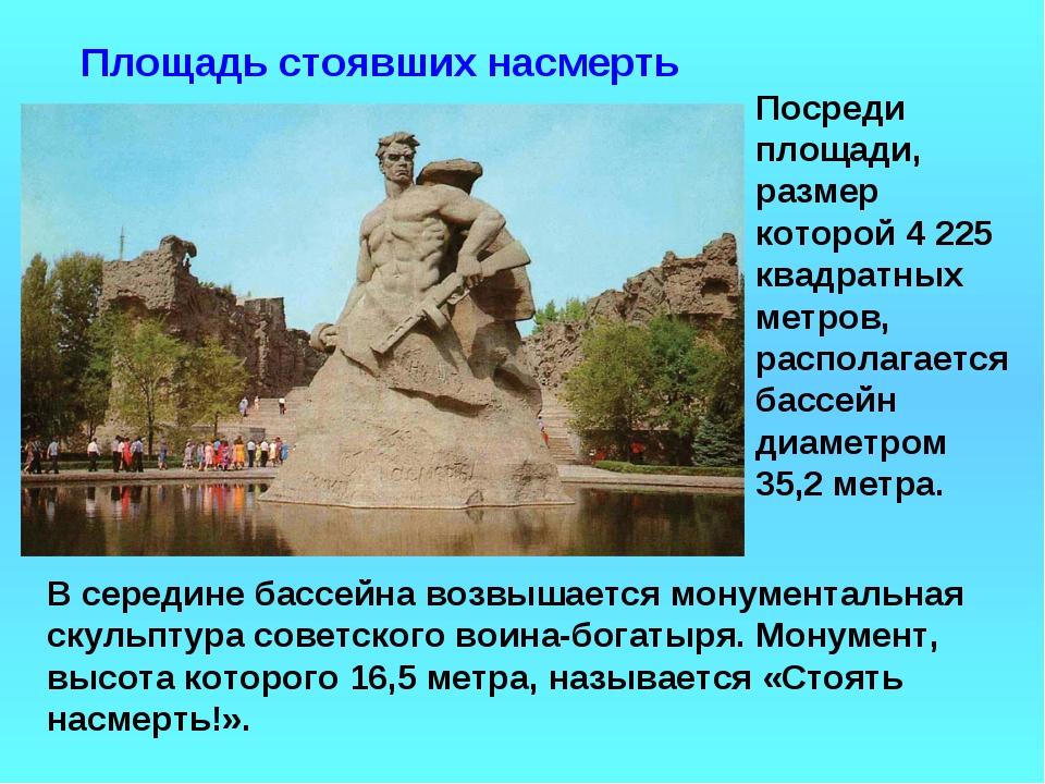 Площадь стоявших насмерть В середине бассейна возвышается монументальная скул...