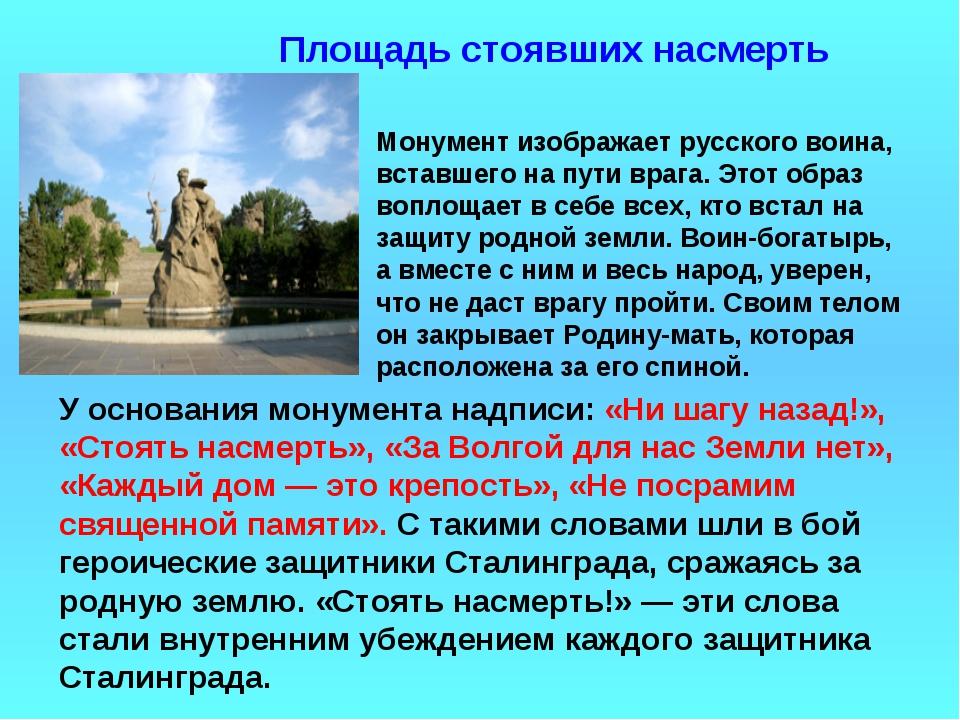 Монумент изображает русского воина, вставшего на пути врага. Этот образ вопл...