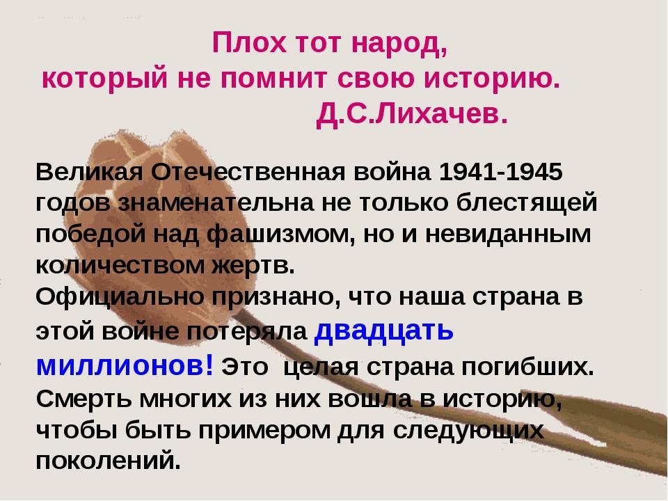 Великая Отечественная война 1941-1945 годов знаменательна не только блестящей...