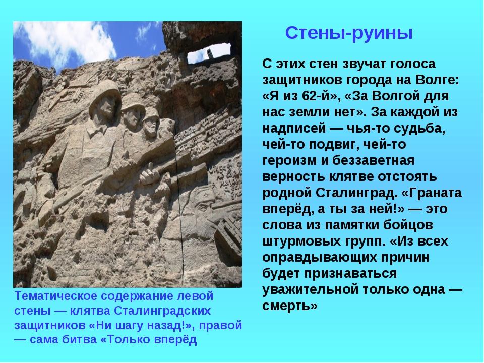 Стены-руины С этих стен звучат голоса защитников города на Волге: «Я из 62-й»...