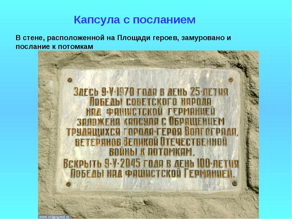 Капсула с посланием В стене, расположенной на Площади героев, замуровано и по...