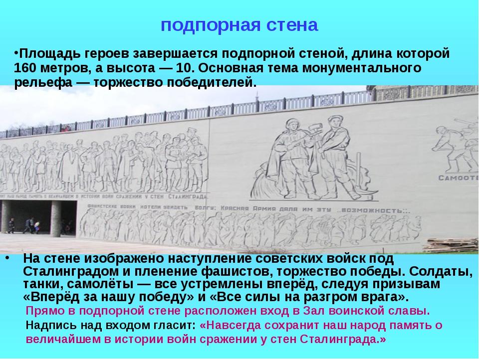 подпорная стена На стене изображено наступление советских войск под Сталингра...