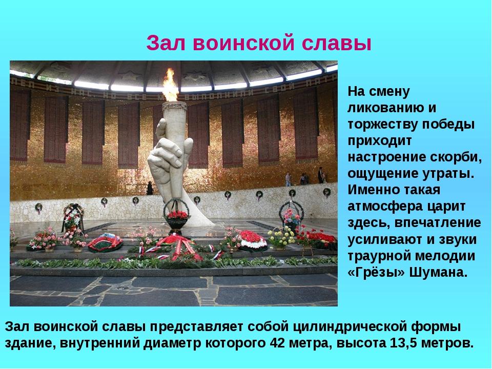 Зал воинской славы представляет собой цилиндрической формы здание, внутренни...
